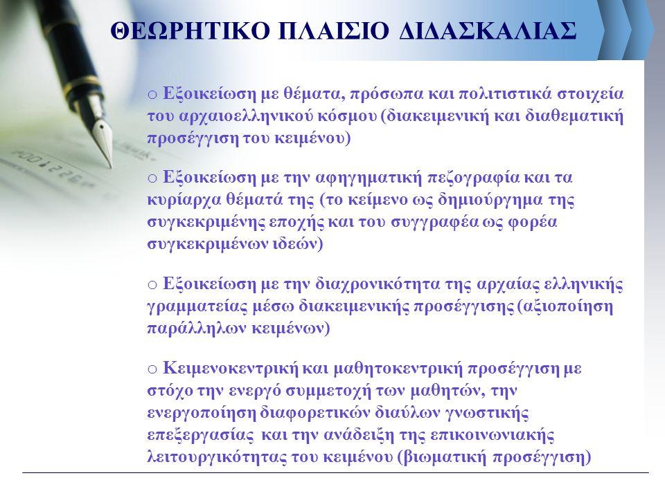ΘΕΩΡΗΤΙΚΟ ΠΛΑΙΣΙΟ ΔΙΔΑΣΚΑΛΙΑΣ