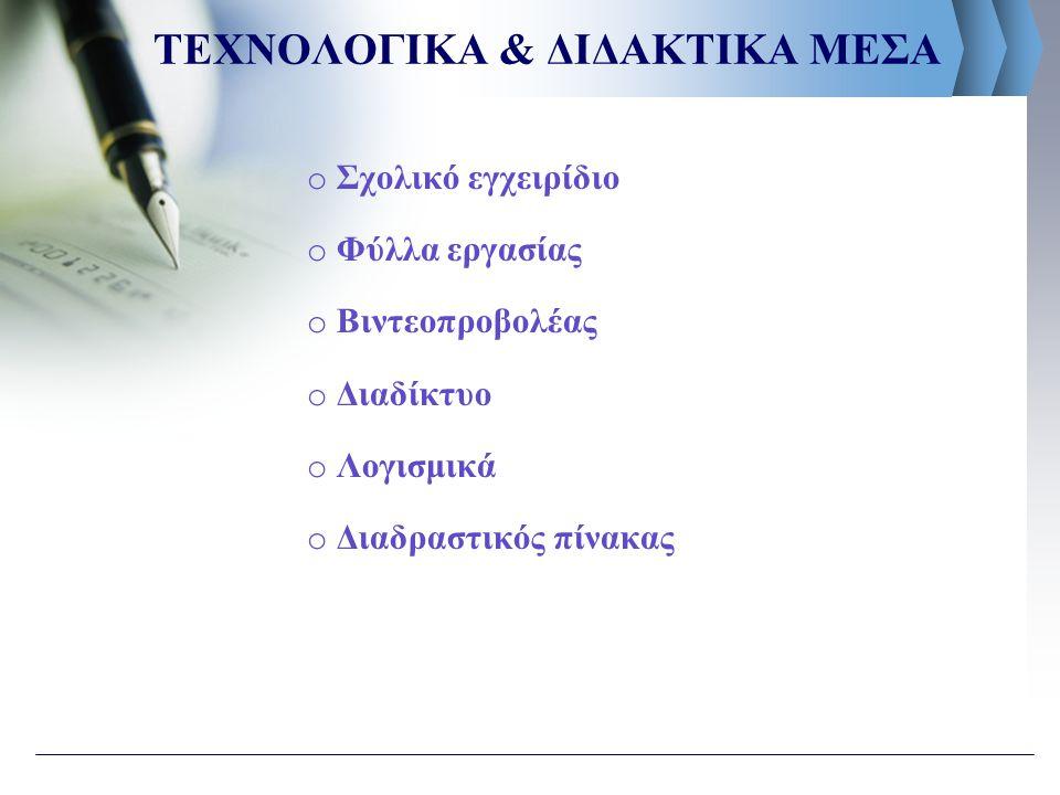 ΤΕΧΝΟΛΟΓΙΚΑ & ΔΙΔΑΚΤΙΚΑ ΜΕΣΑ