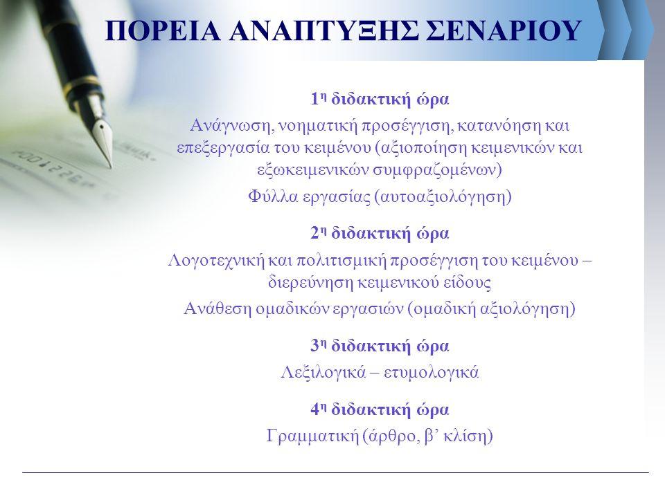 ΠΟΡΕΙΑ ΑΝΑΠΤΥΞΗΣ ΣΕΝΑΡΙΟΥ