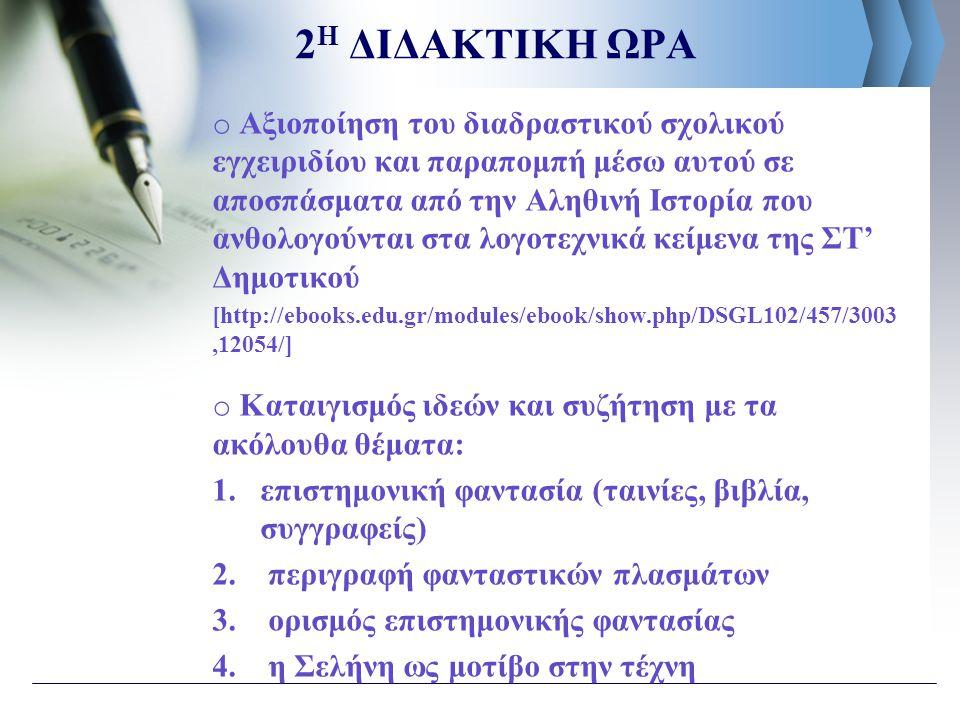 2Η ΔΙΔΑΚΤΙΚΗ ΩΡΑ