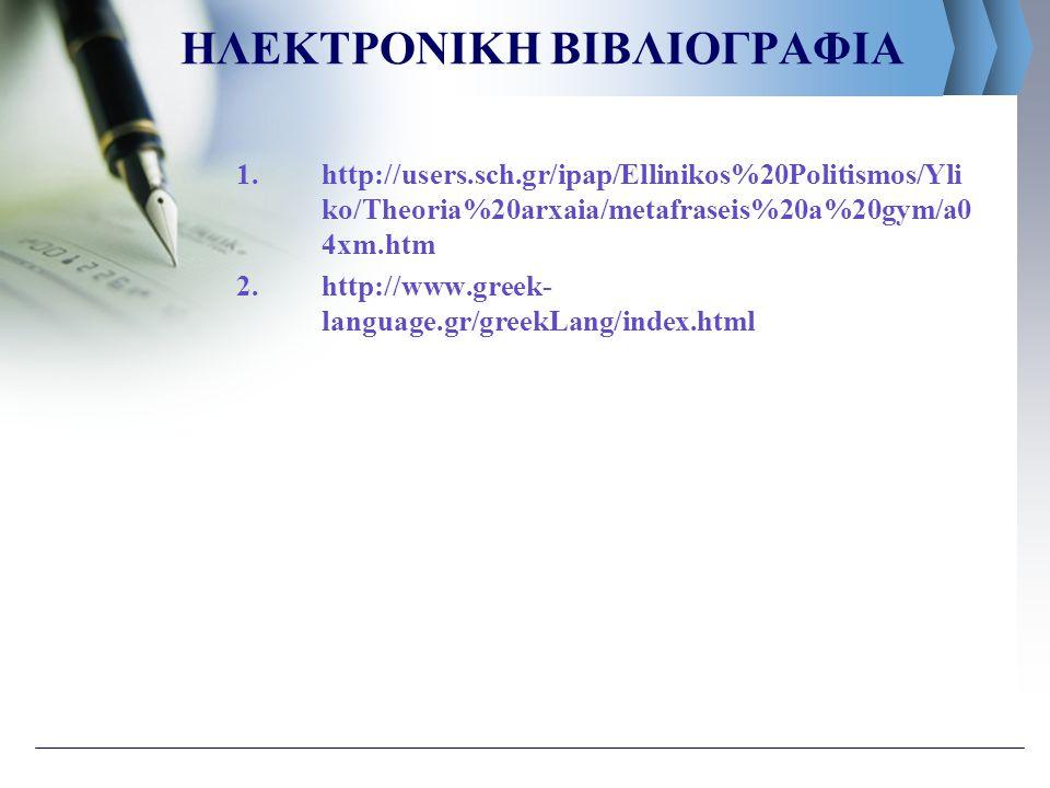 ΗΛΕΚΤΡΟΝΙΚΗ ΒΙΒΛΙΟΓΡΑΦΙΑ