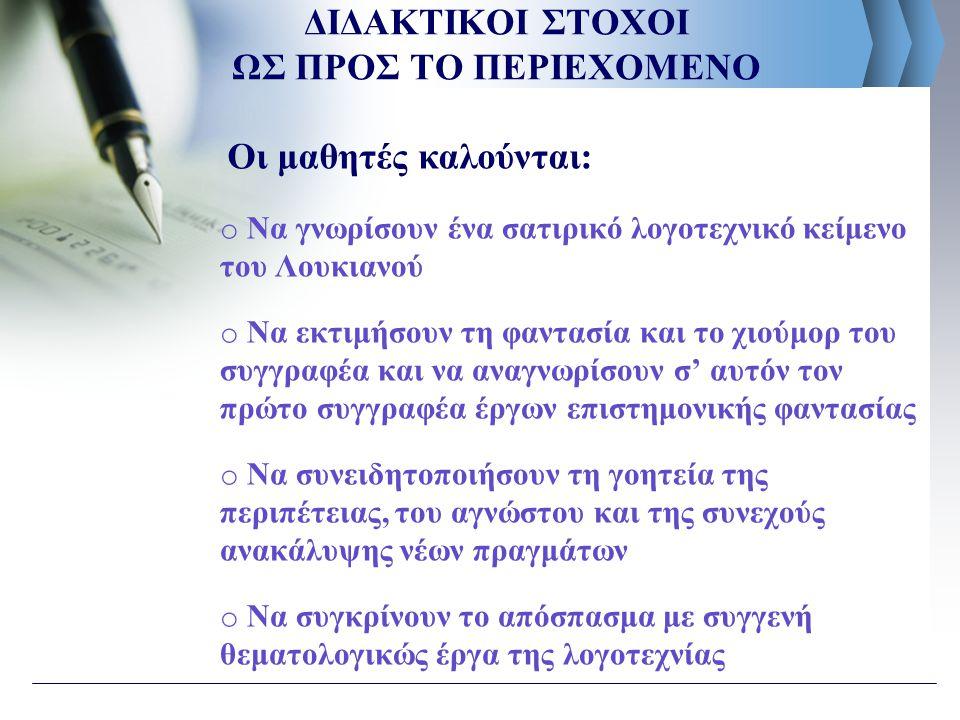 ΔΙΔΑΚΤΙΚΟΙ ΣΤΟΧΟΙ ΩΣ ΠΡΟΣ ΤΟ ΠΕΡΙΕΧΟΜΕΝΟ