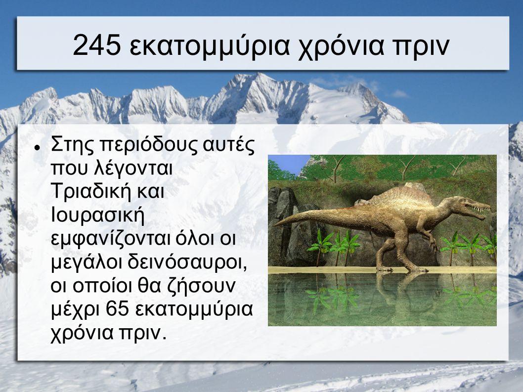 245 εκατομμύρια χρόνια πριν