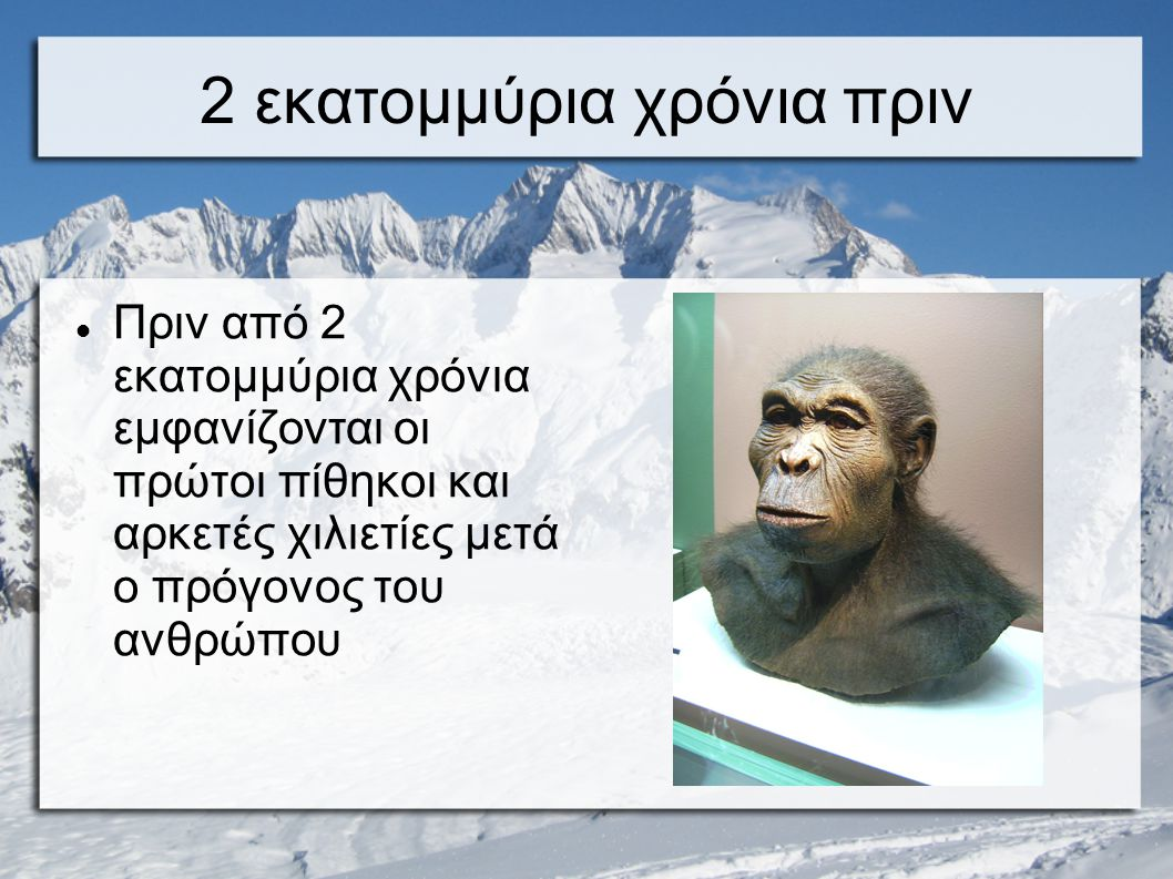 2 εκατομμύρια χρόνια πριν