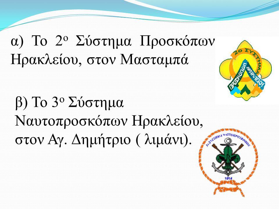 α) Το 2ο Σύστημα Προσκόπων Ηρακλείου, στον Μασταμπά