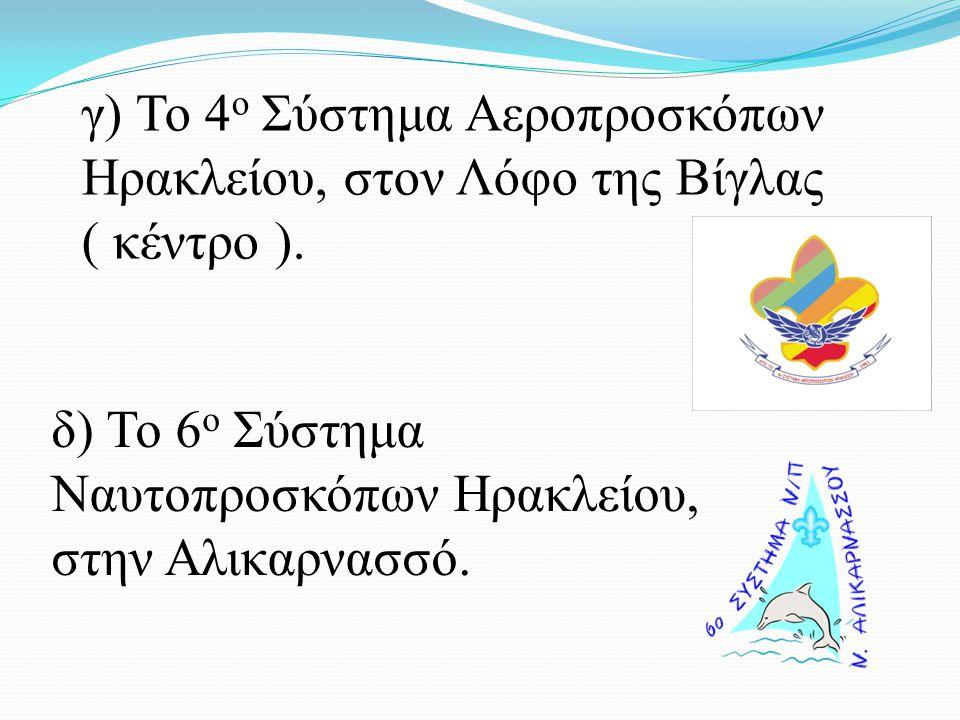 γ) Το 4ο Σύστημα Αεροπροσκόπων Ηρακλείου, στον Λόφο της Βίγλας