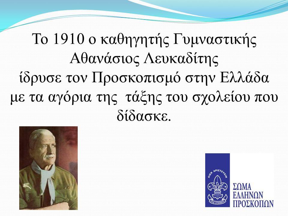 Το 1910 ο καθηγητής Γυμναστικής Αθανάσιος Λευκαδίτης