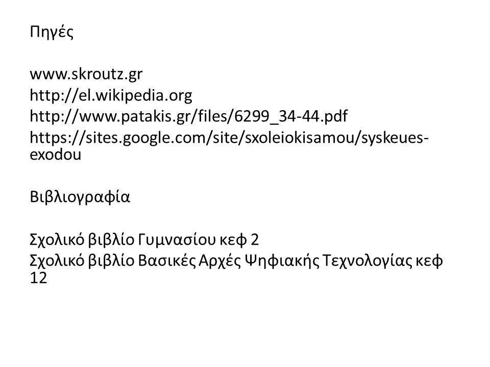 Πηγές www.skroutz.gr. http://el.wikipedia.org. http://www.patakis.gr/files/6299_34-44.pdf.