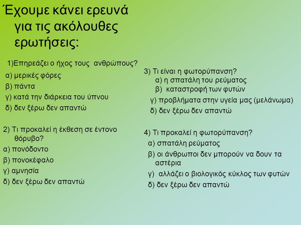 Έχουμε κάνει ερευνά για τις ακόλουθες ερωτήσεις: