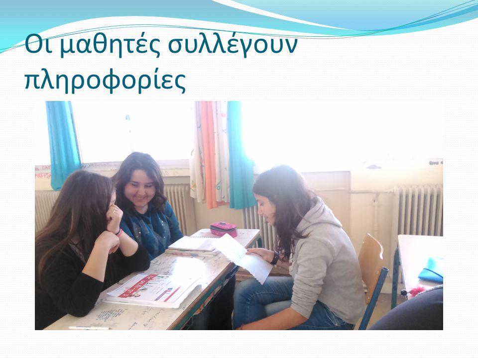 Οι μαθητές συλλέγουν πληροφορίες