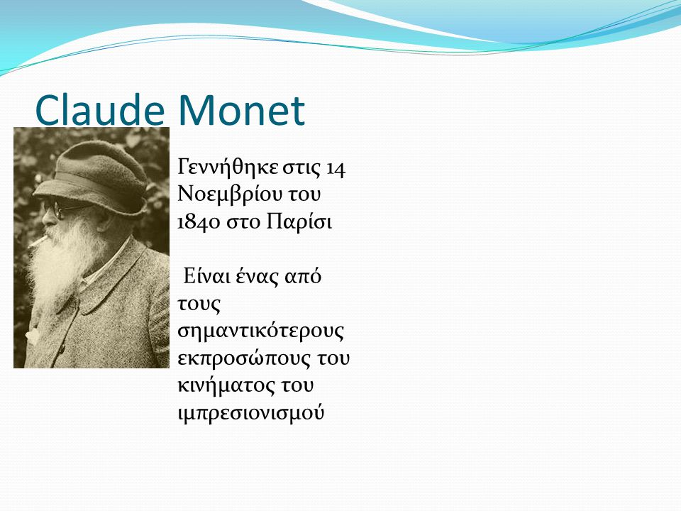 Claude Monet Γεννήθηκε στις 14 Νοεμβρίου του 1840 στο Παρίσι