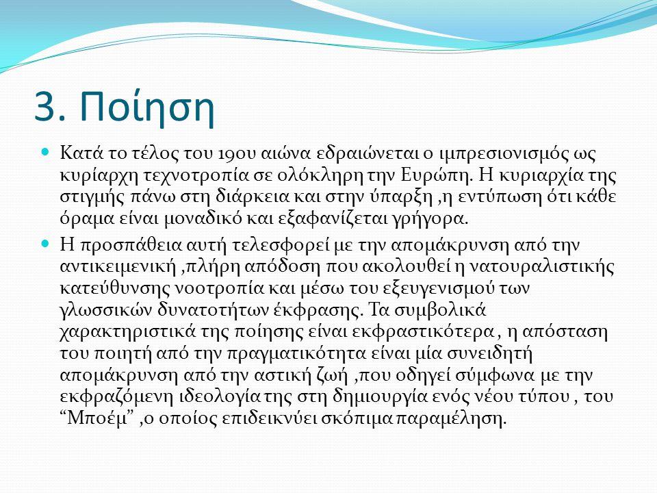 3. Ποίηση
