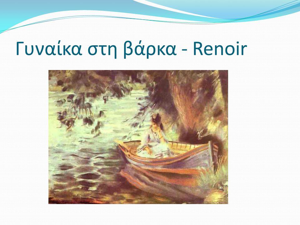 Γυναίκα στη βάρκα - Renoir
