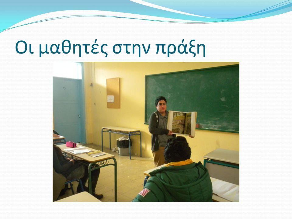Οι μαθητές στην πράξη