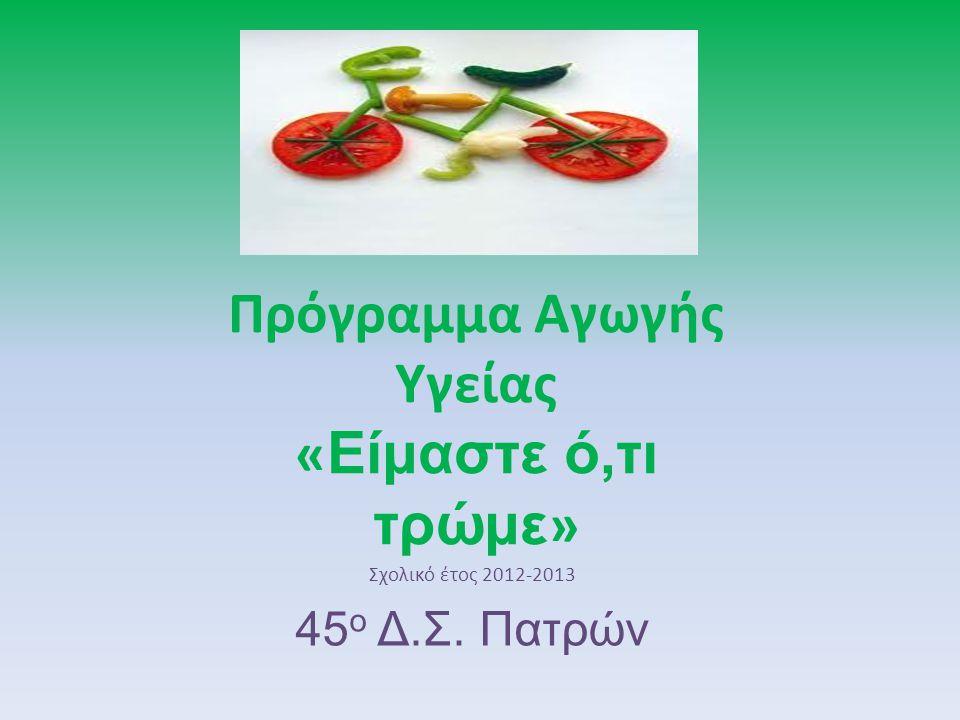 Πρόγραμμα Αγωγής Υγείας «Είμαστε ό,τι τρώμε»
