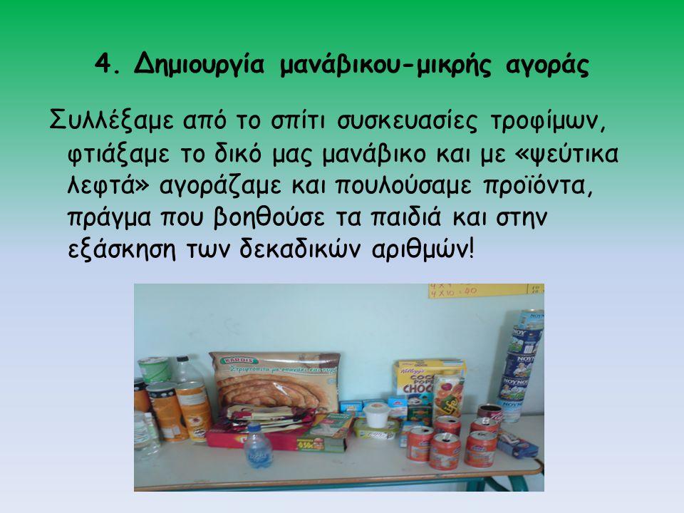 4. Δημιουργία μανάβικου-μικρής αγοράς