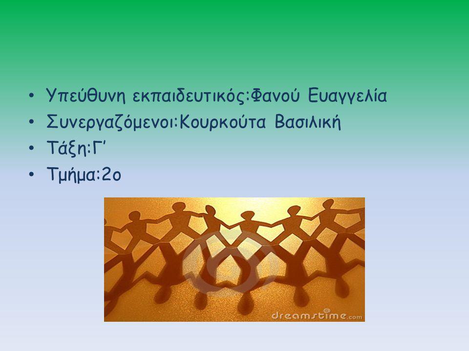 Υπεύθυνη εκπαιδευτικός:Φανού Ευαγγελία