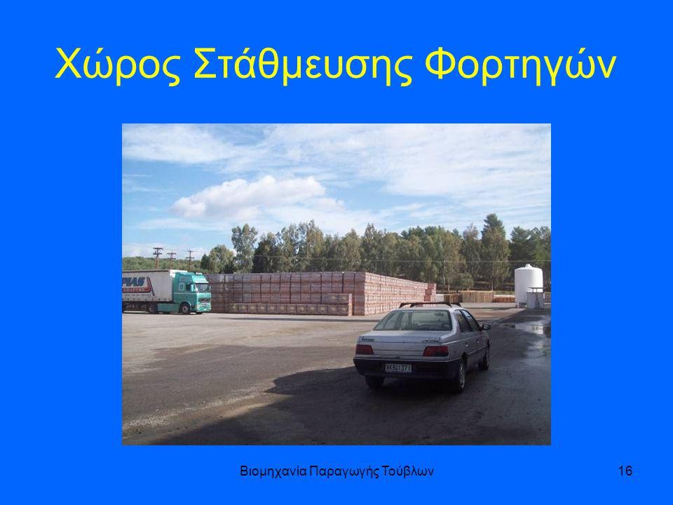 Χώρος Στάθμευσης Φορτηγών
