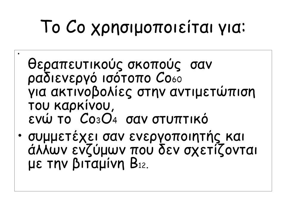 Το Co χρησιμοποιείται για: