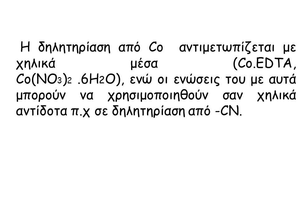 Η δηλητηρίαση από Co αντιμετωπίζεται με χηλικά μέσα (Co.EDTA, Co(NO3)2 .6H2O), ενώ οι ενώσεις του με αυτά μπορούν να χρησιμοποιηθούν σαν χηλικά αντίδοτα π.χ σε δηλητηρίαση από -CN.