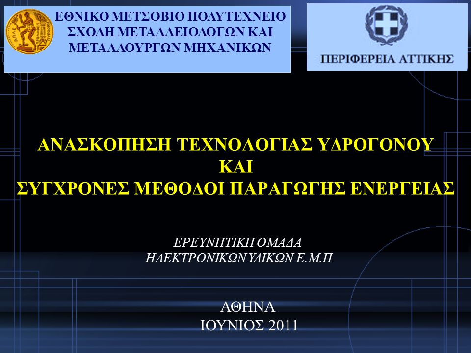 ΕΘΝΙΚΟ ΜΕΤΣΟΒΙΟ ΠΟΛΥΤΕΧΝΕΙΟ