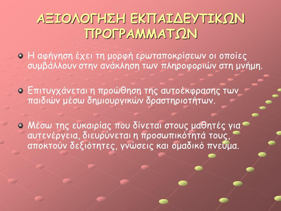 ΑΞΙΟΛΟΓΗΣΗ ΕΚΠΑΙΔΕΥΤΙΚΩΝ ΠΡΟΓΡΑΜΜΑΤΩΝ