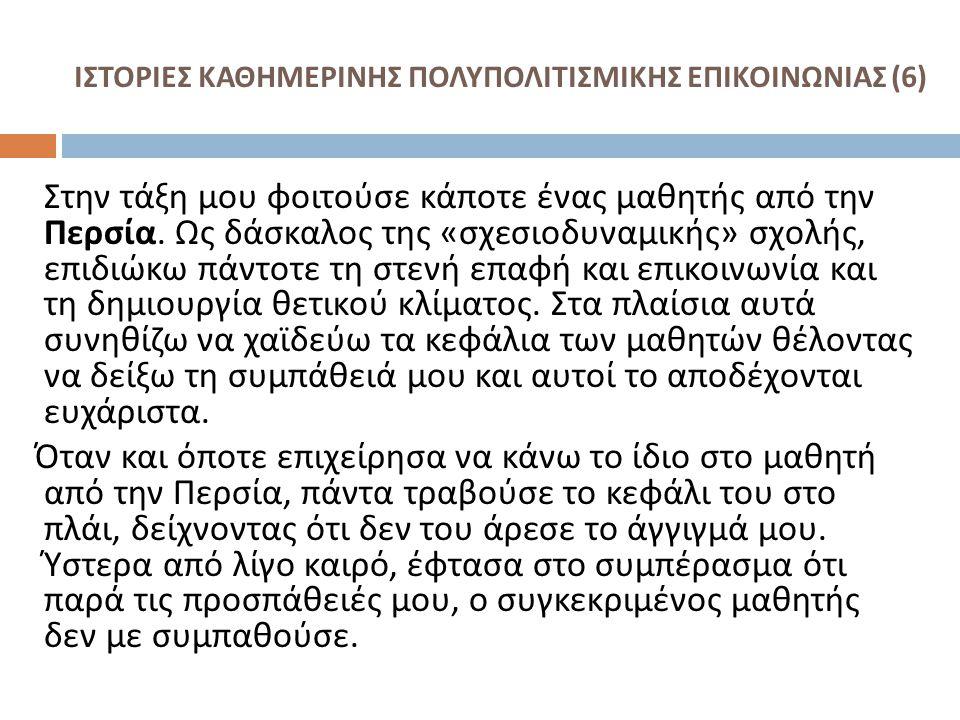 ΙΣΤΟΡΙΕΣ ΚΑΘΗΜΕΡΙΝΗΣ ΠΟΛΥΠΟΛΙΤΙΣΜΙΚΗΣ ΕΠΙΚΟΙΝΩΝΙΑΣ (6)