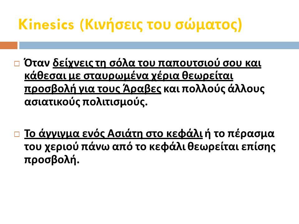 Kinesics (Κινήσεις του σώματος)