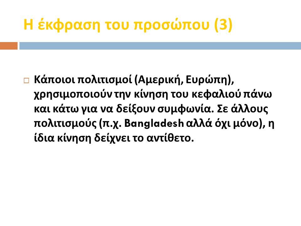Η έκφραση του προσώπου (3)