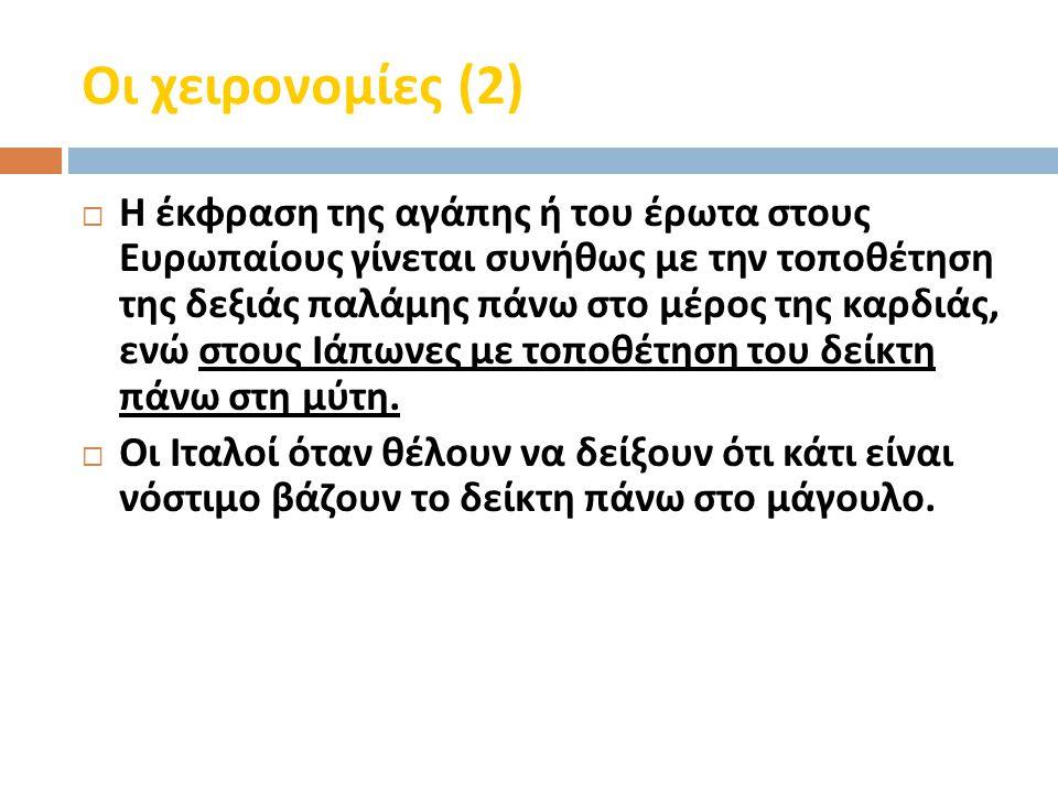 Οι χειρονομίες (2)