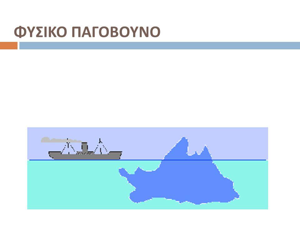 ΦΥΣΙΚΟ ΠΑΓΟΒΟΥΝΟ