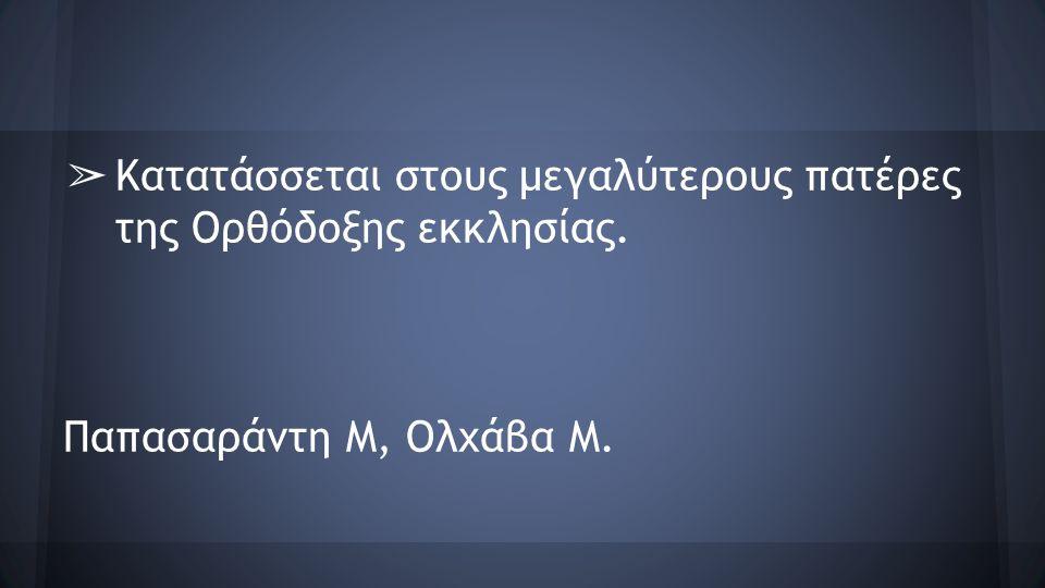 Κατατάσσεται στους μεγαλύτερους πατέρες της Ορθόδοξης εκκλησίας.