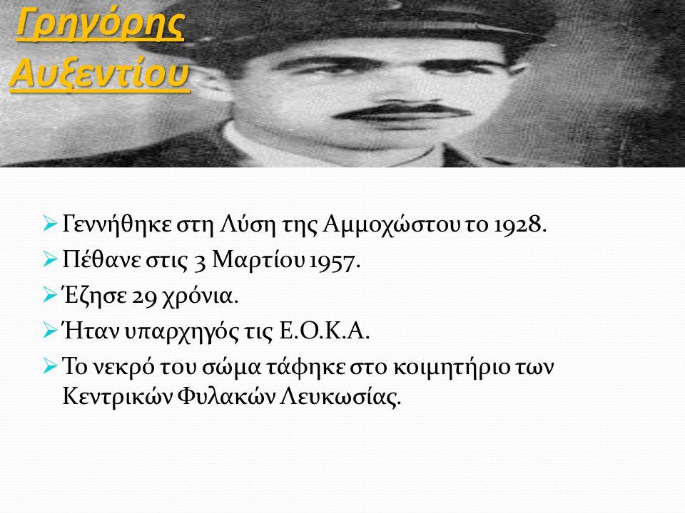 Γρηγόρης Αυξεντίου Γεννήθηκε στη Λύση της Αμμοχώστου το 1928.