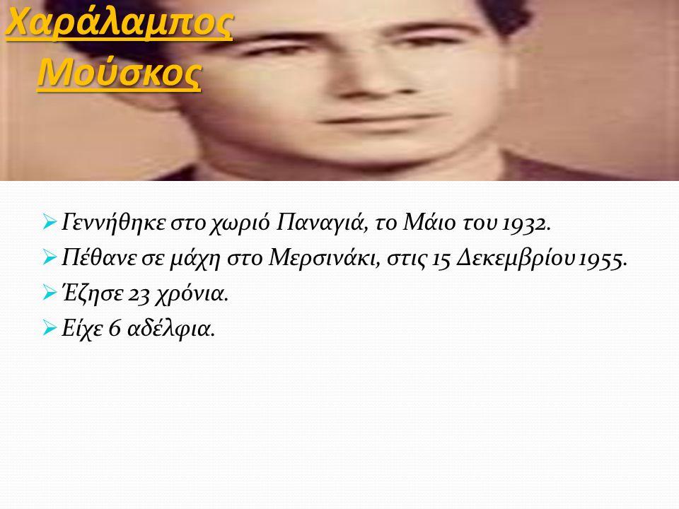 Χαράλαμπος Μούσκος Γεννήθηκε στο χωριό Παναγιά, το Μάιο του 1932.