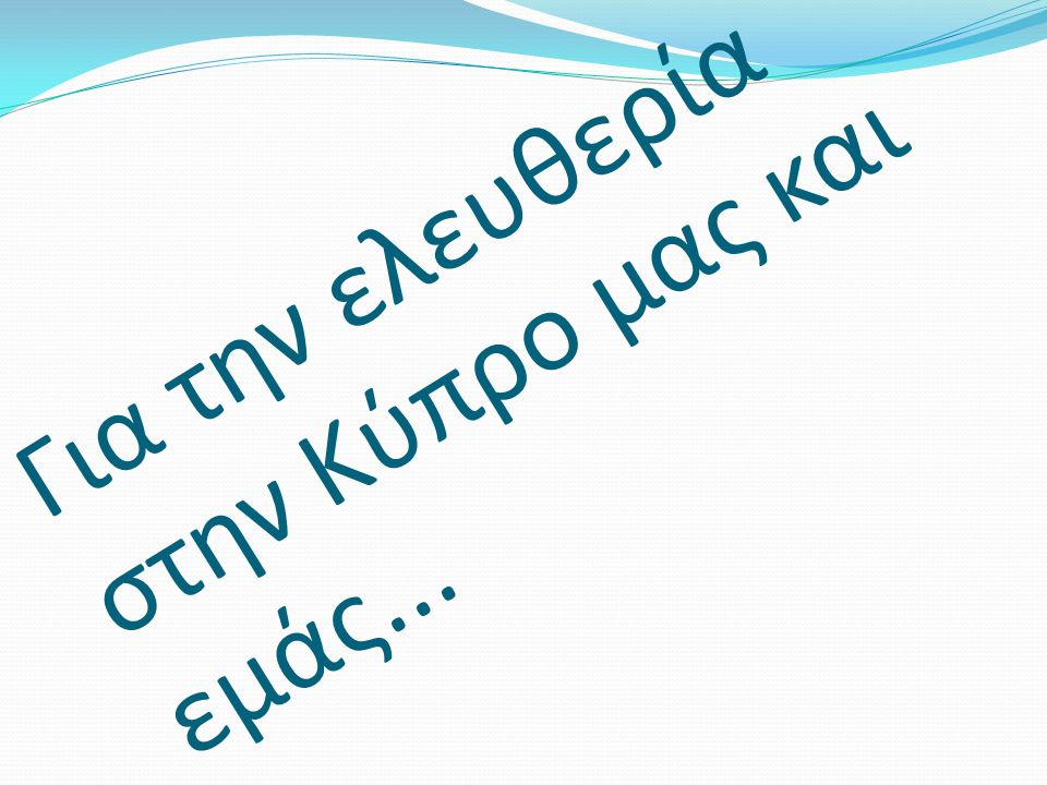 Για την ελευθερία στην Κύπρο μας και εμάς...