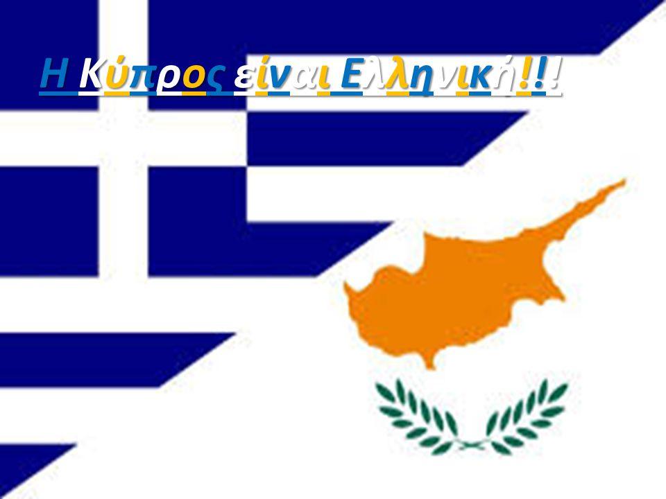 Η Κύπρος είναι Ελληνική!!!