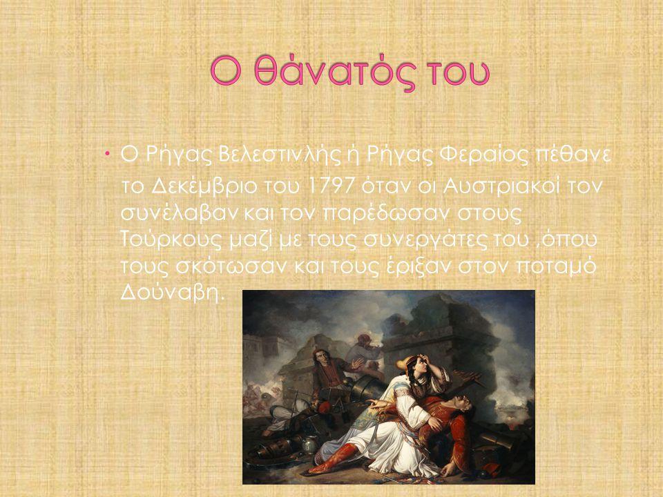 Ο θάνατός του Ο Ρήγας Βελεστινλής ή Ρήγας Φεραίος πέθανε