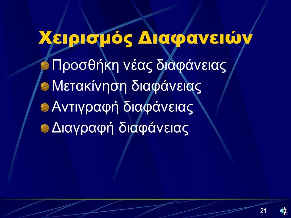 Χειρισμός Διαφανειών Προσθήκη νέας διαφάνειας Μετακίνηση διαφάνειας