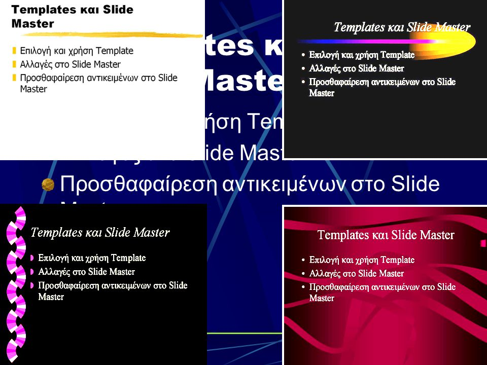 Templates και Slide Master
