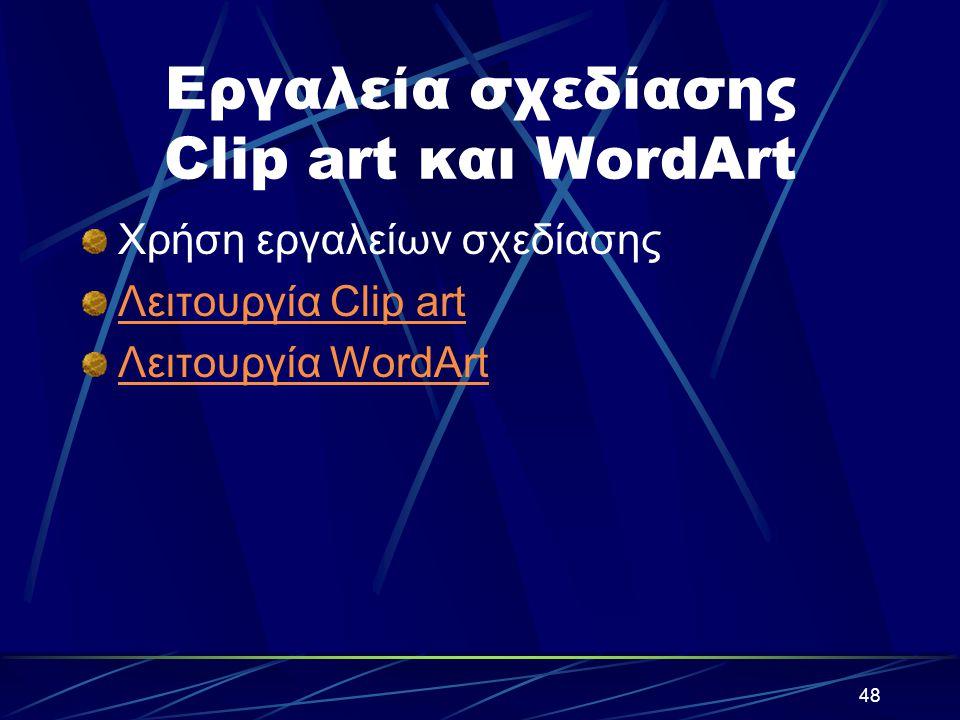 Εργαλεία σχεδίασης Clip art και WordArt