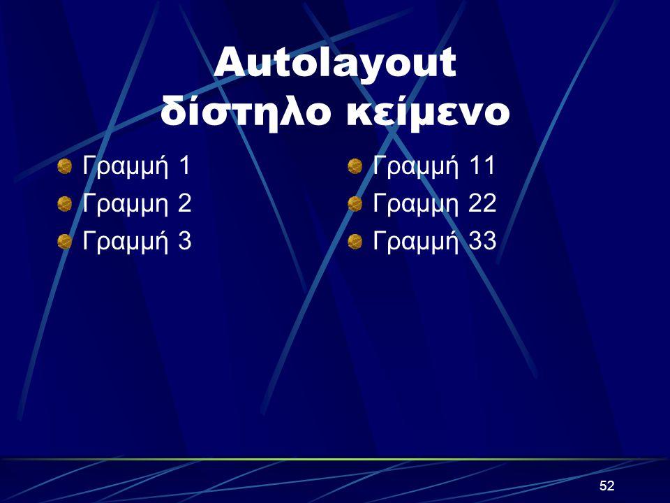 Autolayout δίστηλο κείμενο