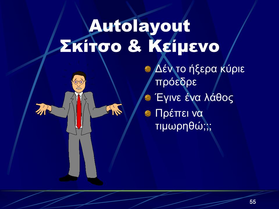 Autolayout Σκίτσο & Κείμενο
