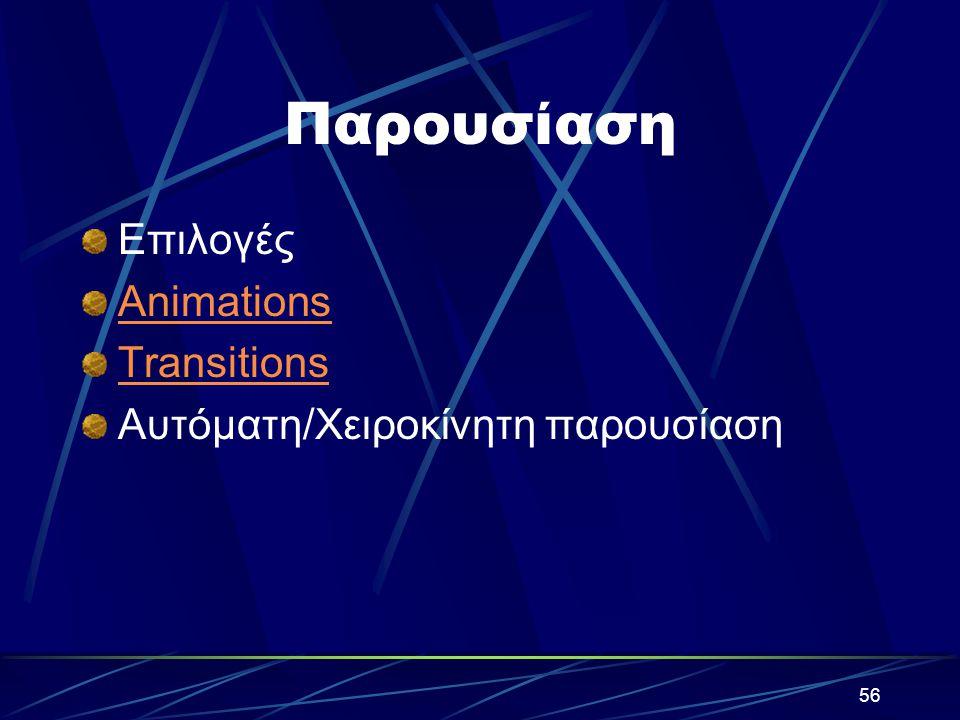 Παρουσίαση Επιλογές Animations Transitions