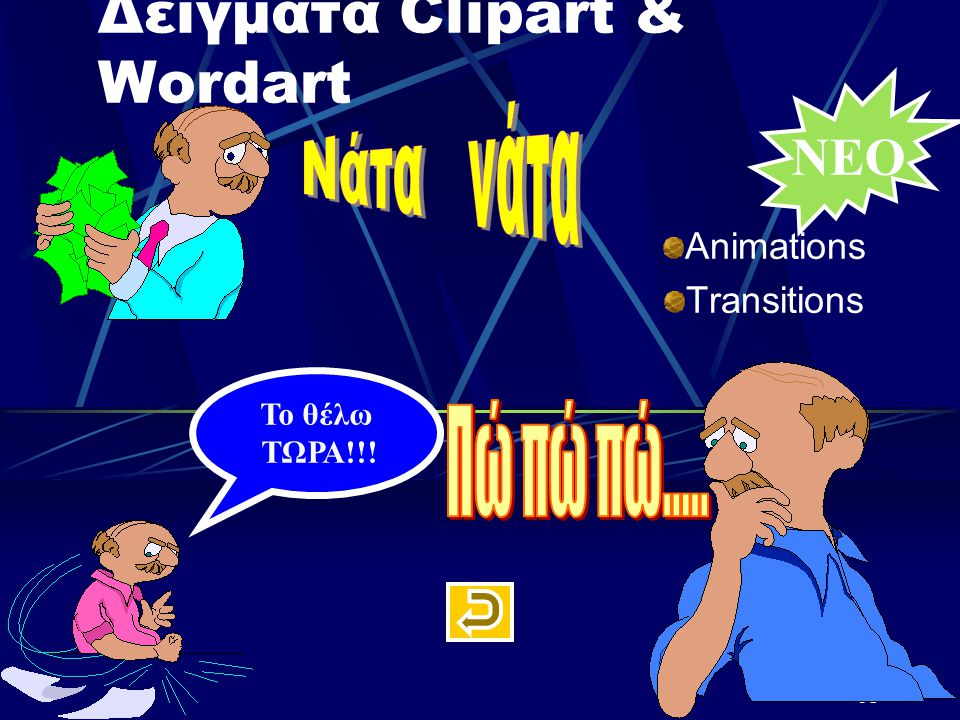 Δείγματα Clipart & Wordart