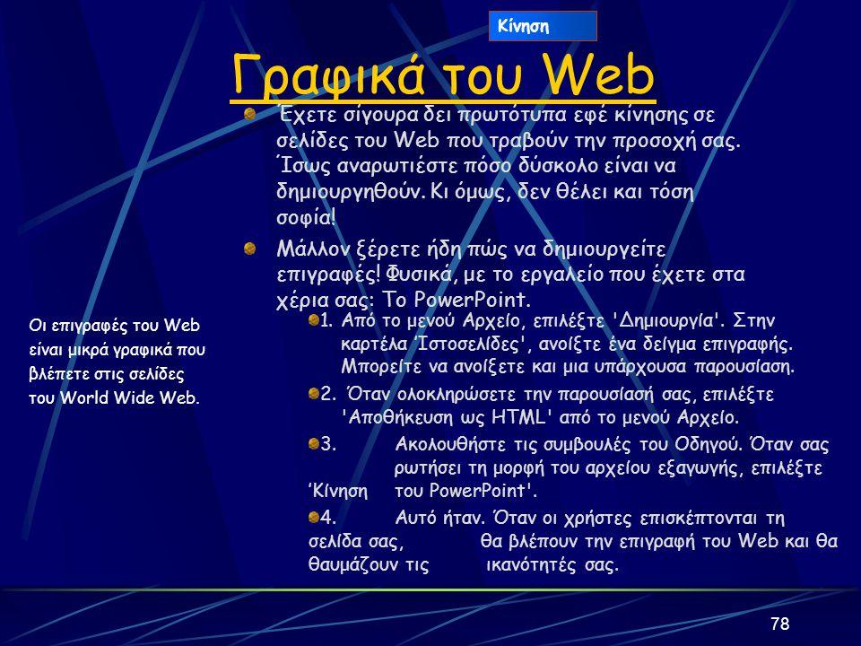 Γραφικά του Web Κίνηση.