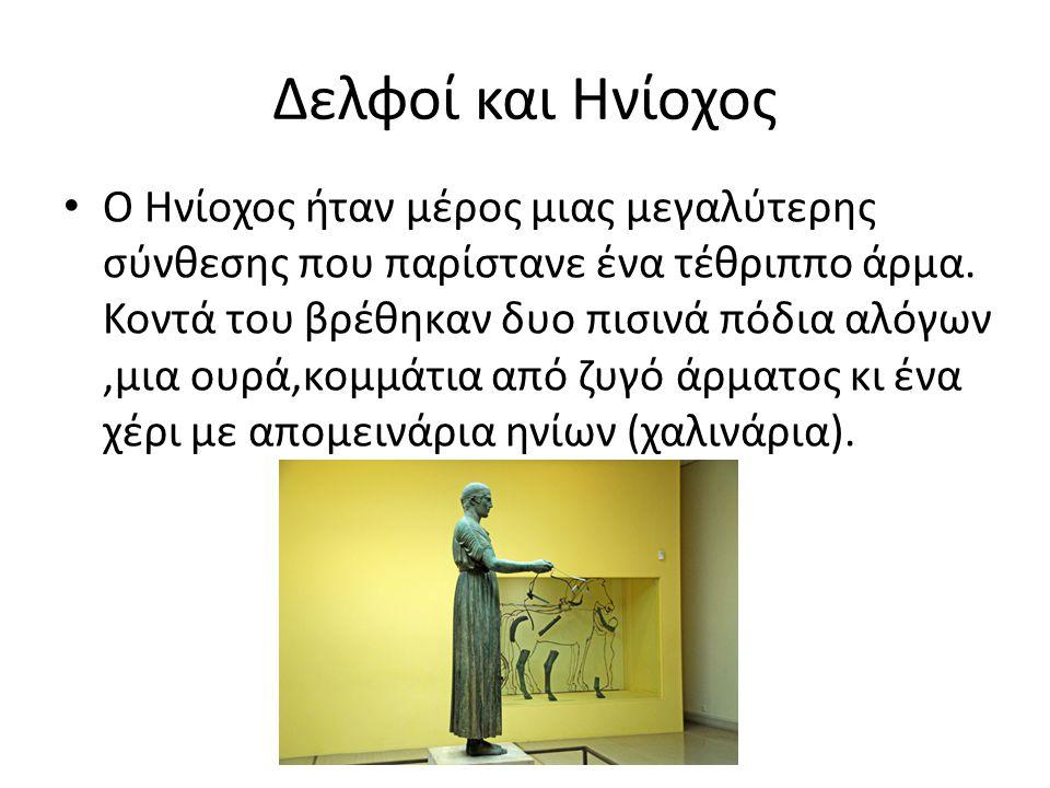 Δελφοί και Ηνίοχος