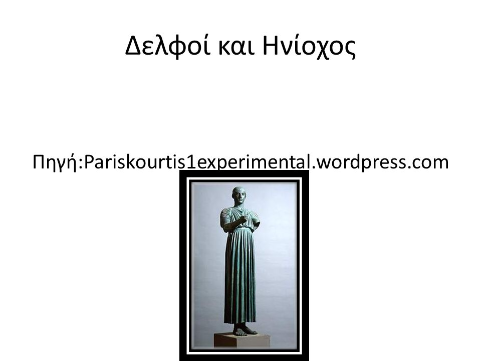 Δελφοί και Ηνίοχος Πηγή:Pariskourtis1experimental.wordpress.com