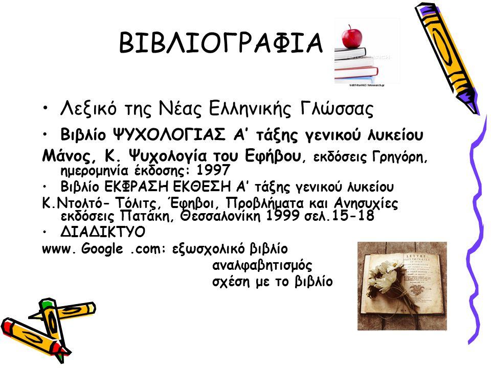 ΒΙΒΛΙΟΓΡΑΦΙΑ Λεξικό της Νέας Ελληνικής Γλώσσας