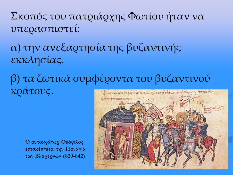 Σκοπός του πατριάρχης Φωτίου ήταν να υπερασπιστεί: