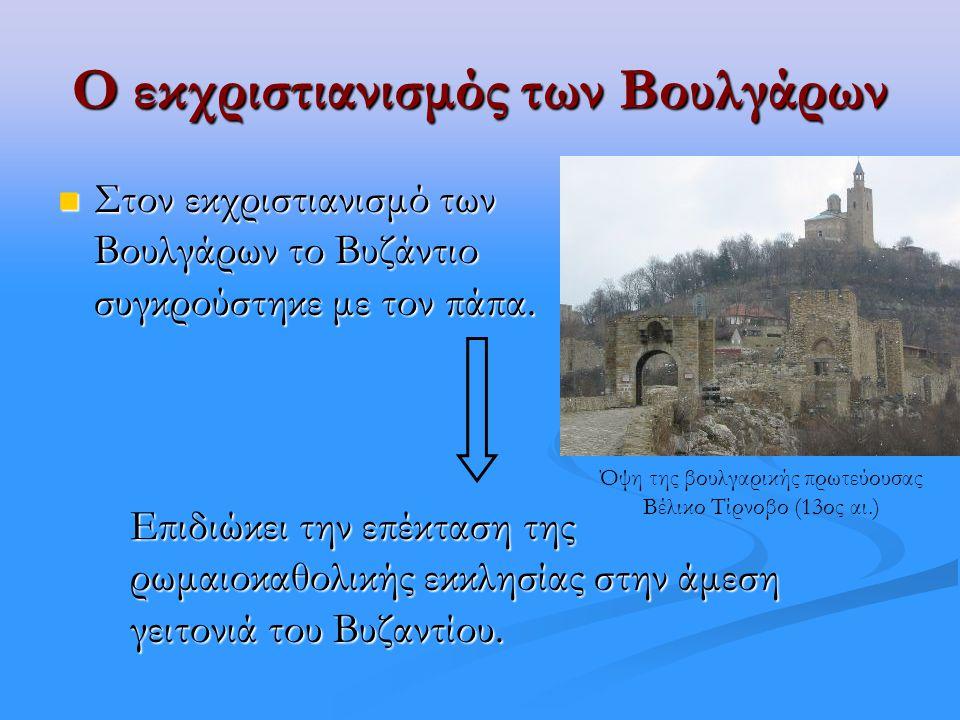 Ο εκχριστιανισμός των Βουλγάρων